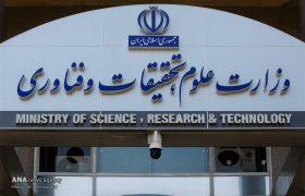 نگاهی به لیست دانشگاه های غیر انتفاعی تبریز